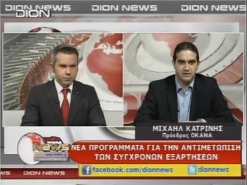 Στο κεντρικό δελτίο ειδήσεων στη Δίον τηλεόραση με αφορμή την επίσκεψη στη μονάδα του ΟΚΑΝΑ Κατερίνης