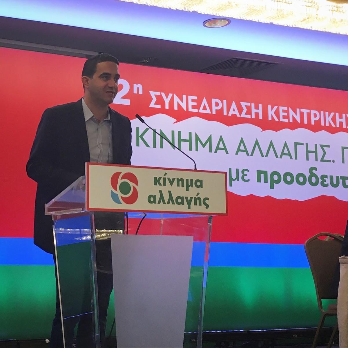 Ομιλία Μιχάλη Κατρίνη στη 2η συνεδρίαση της ΚΠΕ του κινήματος αλλαγής