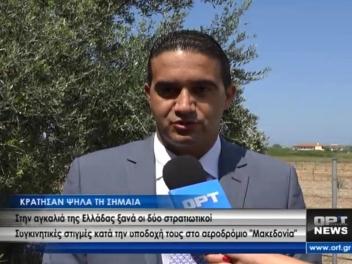 Δήλωση για την επιστροφή των Ελλήνων αξιωματικών