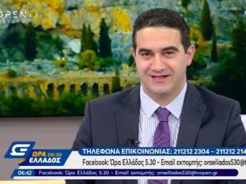 «Για όσους πρόθυμους στηρίζουν και αβαντάρουν τον κ.Τσίπρα, η χθεσινή στήριξη των ευρωβουλευτών ΣΥΡΙΖΑ στο Μαδούρο αποτελεί την καλύτερη απάντηση» Σήμερα, στο OPEN με την Amalia Katzou και τον Vaggelis Giakoumis