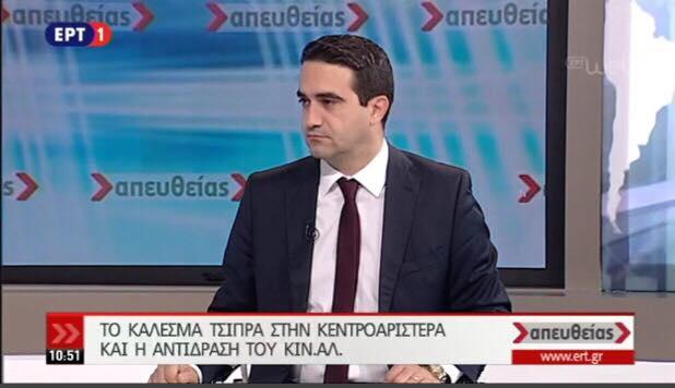 Συνέντευξη στο πρώτο πρόγραμμα της ΕΡΤ για το συνέδριο του Κινήματος Αλλαγής και τους τακτικισμούς Τσίπρα εν´όψει των ευρωεκλογών.