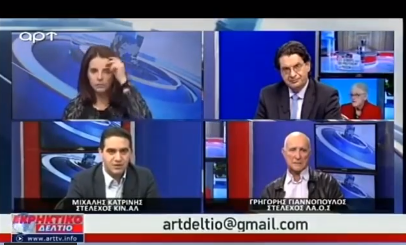 «Η χώρα βρίσκεται σε κίνδυνο αλλά ο κ.Τσίπρας κάνει μικροκομματική πολιτική. Άδικα οι πολίτες περιμένουν να δουν «άσπρη μέρα» όσο είναι ο ΣΥΡΙΖΑ στην κυβέρνηση.» Στο « Εκρηκτικό δελτίο» του ΑΡΤ