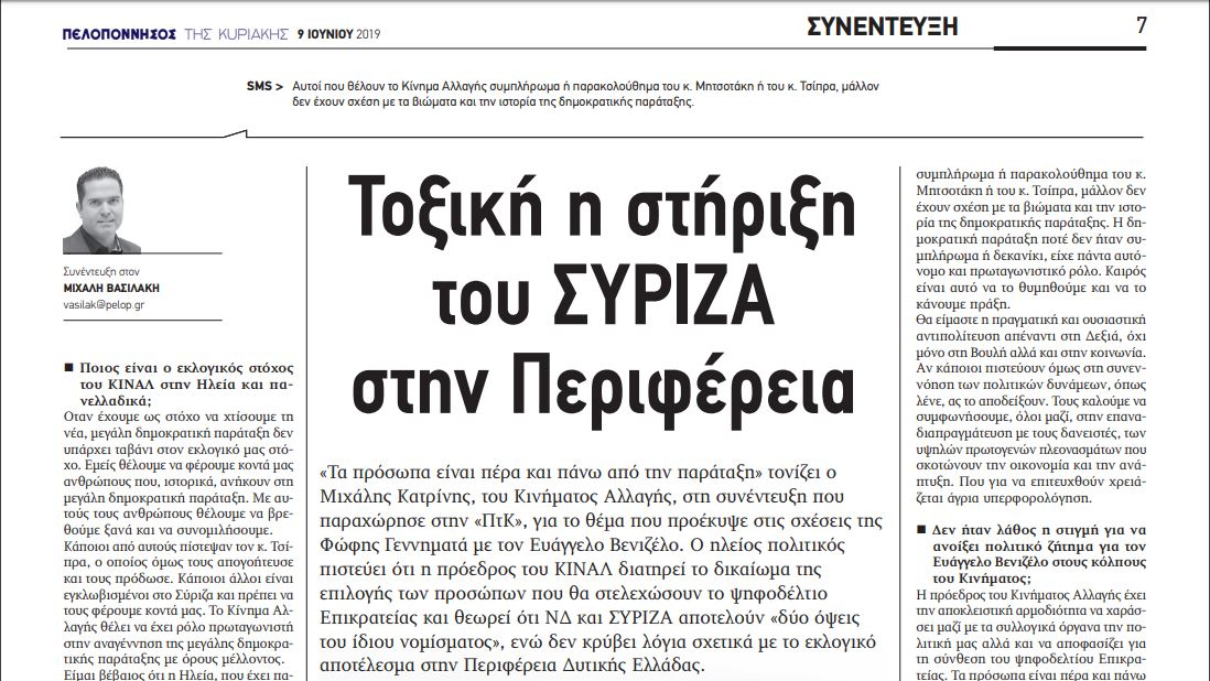 Τοξική η στήριξη του ΣΥΡΙΖΑ στην Περιφέρεια-Εφημερίδα Πελοπόννησος