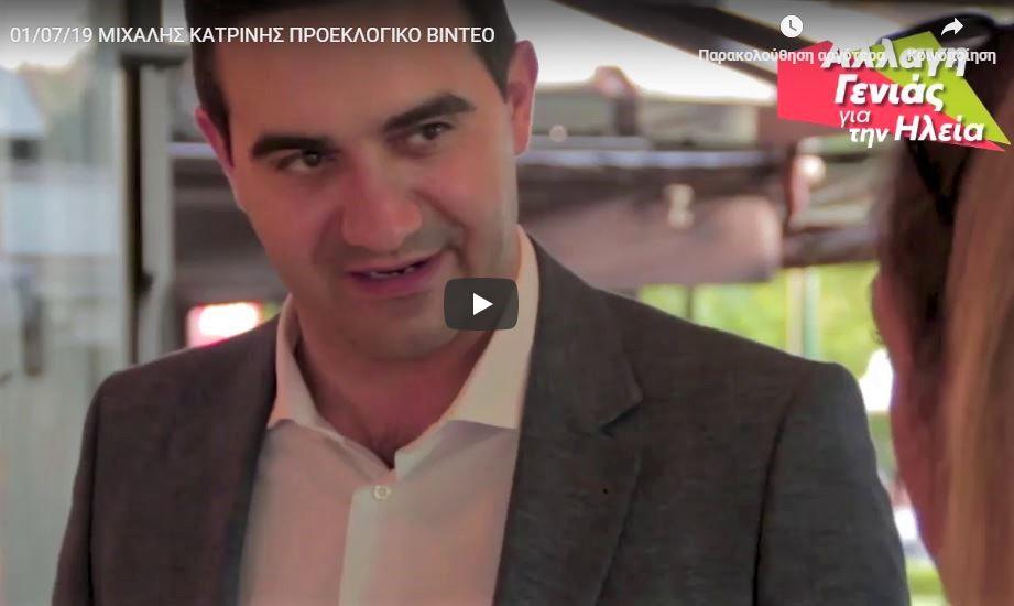 Προεκλογικό βίντεο Μιχάλη Κατρίνη στην Ηλεία