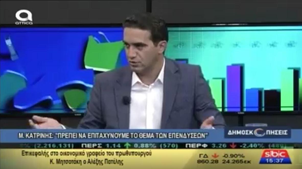 Πρέπει να δοθεί έμφαση κυρίως στις μικρομεσαίες επιχειρήσεις για τις οποίες ο κ. Γεωργιάδης δεν έχει πει ούτε λέξη- Στην ATTICA TV
