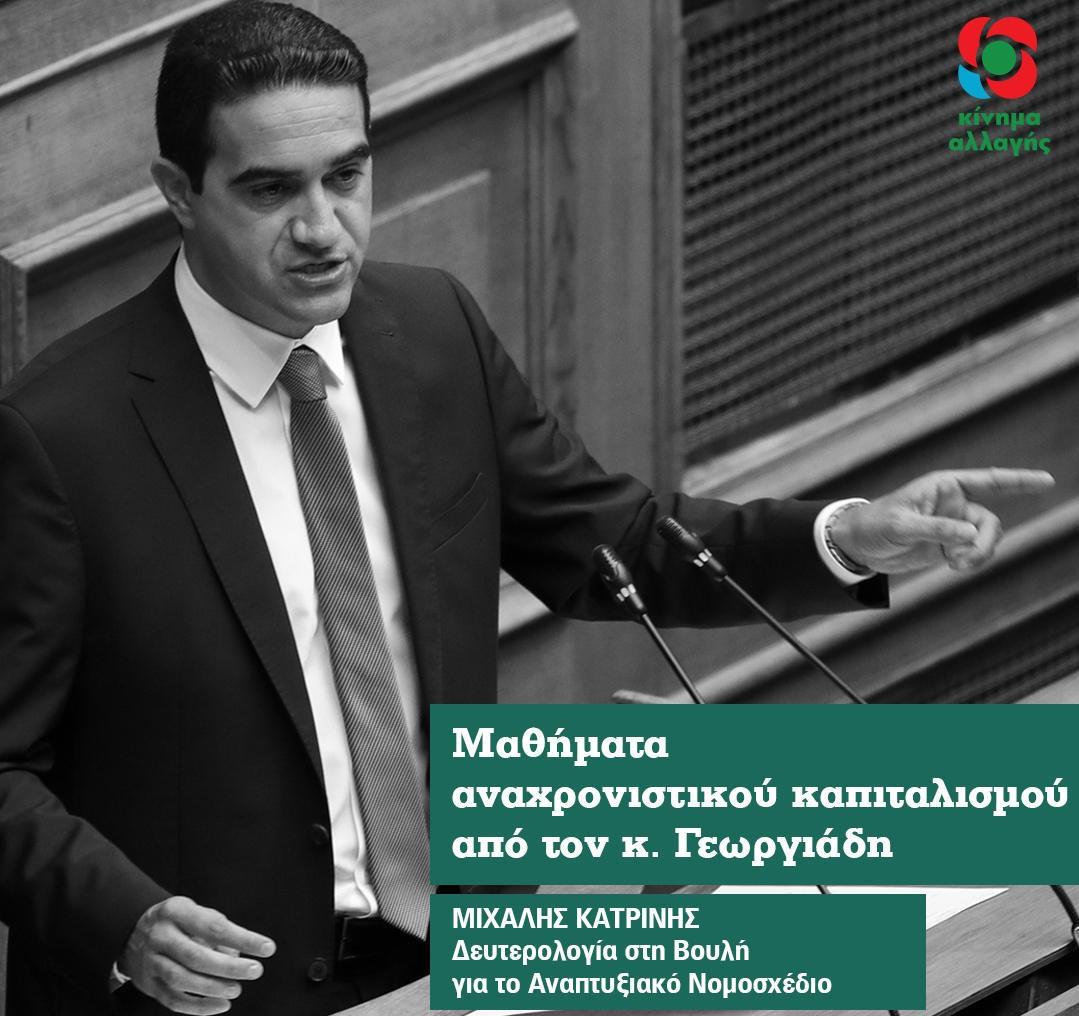 Μαθήματα αναχρονιστικού καπιταλισμού από τον κ. Γεωργιάδη -ΔΕΥΤΕΡΟΛΟΓΙΑ ΣΤΗΝ ΟΛΟΜΕΛΕΙΑ ΓΙΑ ΤΟ ΑΝΑΠΤΥΞΙΑΚΟ Ν