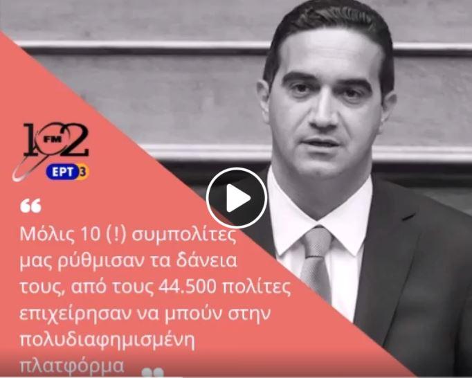 Μόνο 10 από τους 44.500 πολίτες ρύθμισαν τα δάνεια τους στην ηλεκτρονική πλατφόρμα-ΕΡΤ3 Ρ/Φ