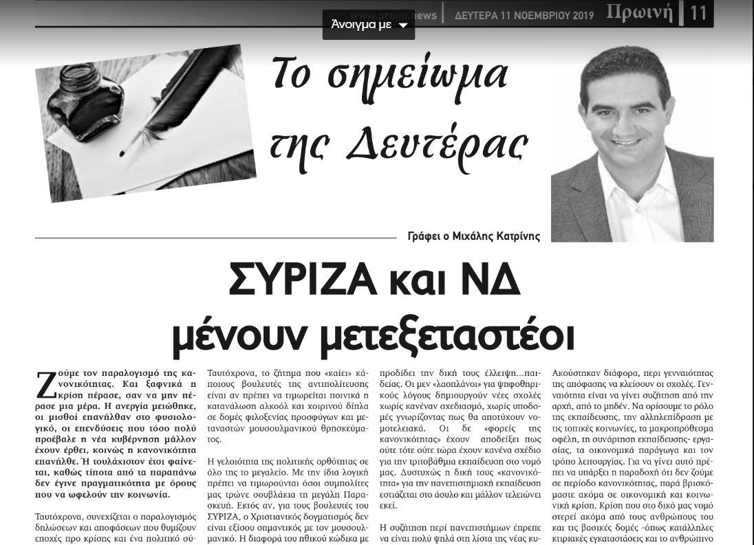 """ΝΔ και ΣΥΡΙΖΑ μένουν μετεξεταστέοι-ΑΡΘΡΟ ΣΤΗΝ ΕΦΗΜΕΡΙΔΑ """"ΠΡΩΙΝΗ"""""""