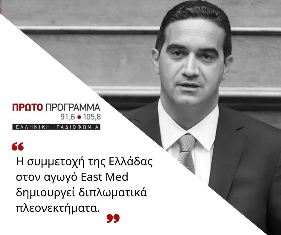 Η συμμετοχή της Ελλάδας στον αγωγό East Med δημιουργεί διπλωματικά πλεονεκτήματα – ΣΥΝΕΝΤΕΥΞΗ ΣΤΟ ΠΡΩΤΟ ΠΡΟΓΡΑΜΜΑ 91,6