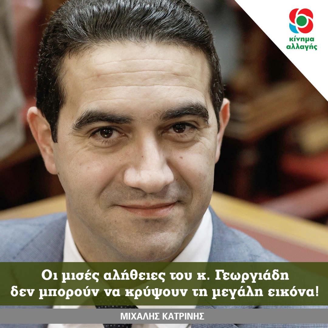 Οι μισές αλήθειες του κ. Γεωργιάδη δεν μπορούν να κρύψουν τη μεγάλη εικόνα -ΔΗΛΩΣΗ