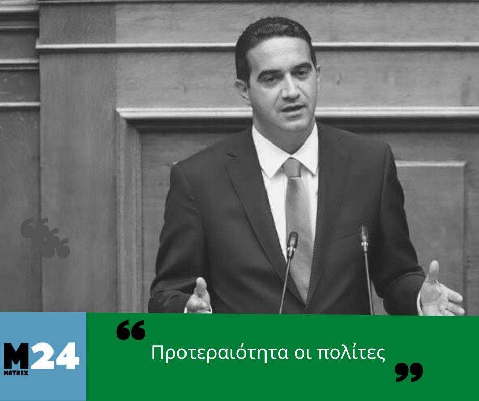 Προτεραιότητα οι πολίτες – MATRIX 24