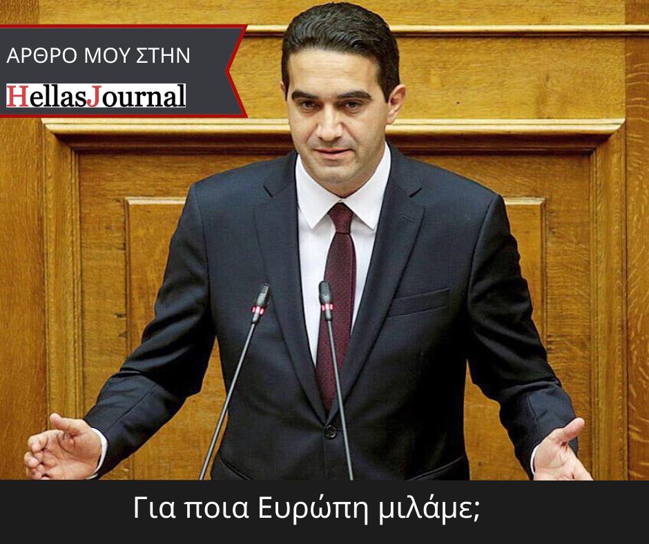 Για ποια Ευρώπη μιλάμε; Η Ελλάδα να στείλει το μήνυμα ότι δεν διαπραγματεύεται την συνοχή της – ΑΡΘΡΟ στο HellasJournal