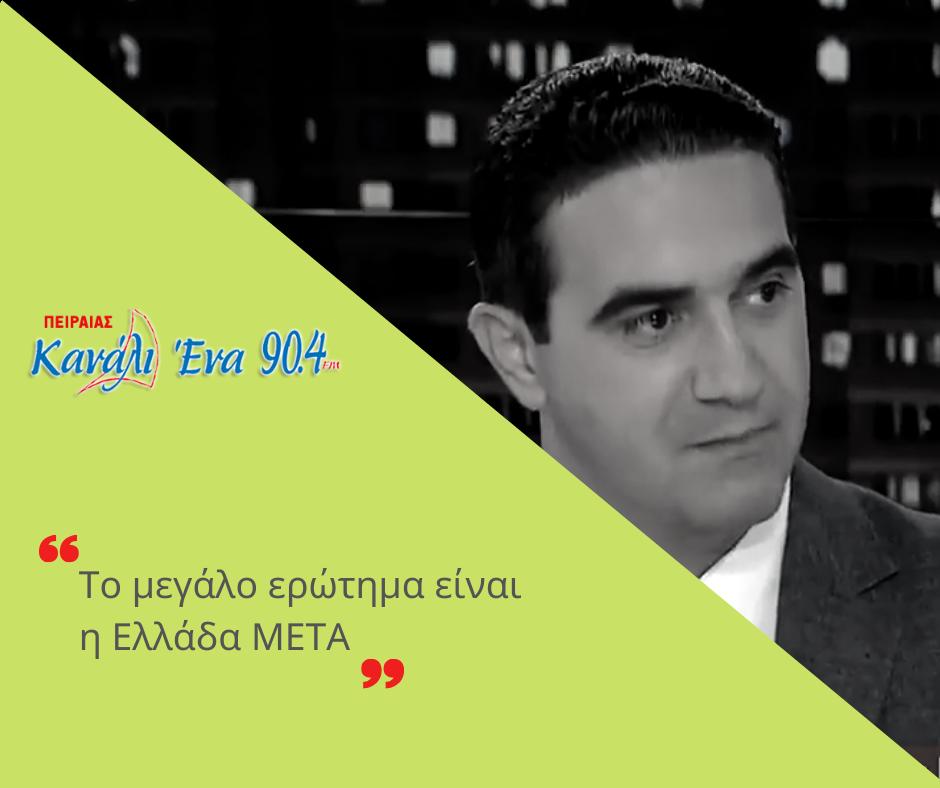 Απόλυτη προτεραιότητα ΤΩΡΑ είναι η υγεία και οι ανθρώπινες ζωές. Τι γίνεται όμως με την Ελλάδα ΜΕΤΑ την κρίση; – ΚΑΝΑΛΙ ΕΝΑ