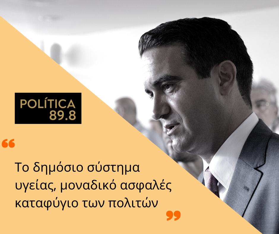 Το δημόσιο σύστημα υγείας, μοναδικό ασφαλές καταφύγιο των πολιτών – POLITICA 89.8