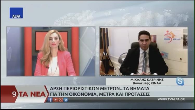 Ζούμε σε ένα μοντέλο αντεστραμμένης δημοκρατίας – ALFA TV