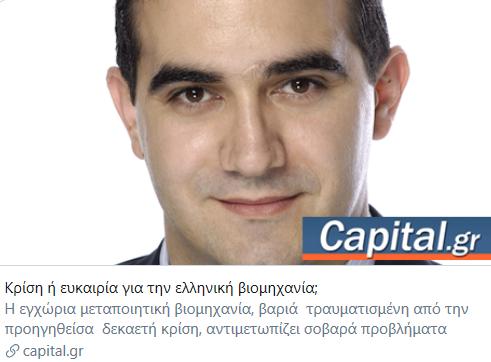 Κρίση ή ευκαιρία για την ελληνική βιομηχανία; – ΑΡΘΡΟ ΣΤΟ Capital.gr