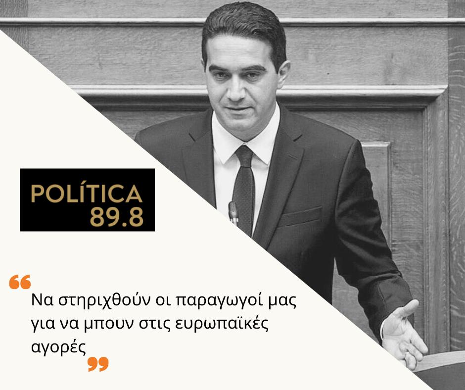 Να στηριχθούν οι παραγωγοί μας για να μπουν στις ευρωπαϊκές αγορές- POLITICA FM