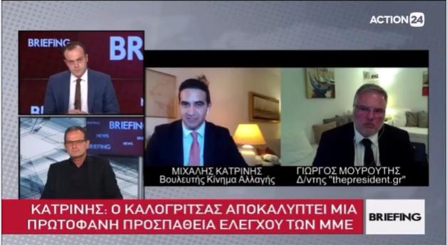 Δεν έχει μείνει ίχνος αξιοπιστίας στον ΣΥΡΙΖΑ για να μπορέσει να ανταποκριθεί στο θεσμικό του ρόλο- ACTION24