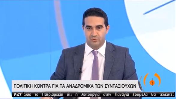 Ο κ.Μητσοτάκης υποσχέθηκε καταβολή των αναδρομικών και μετά από 3 ώρες κατέθεσε τροπολογία-ΕΡΤ