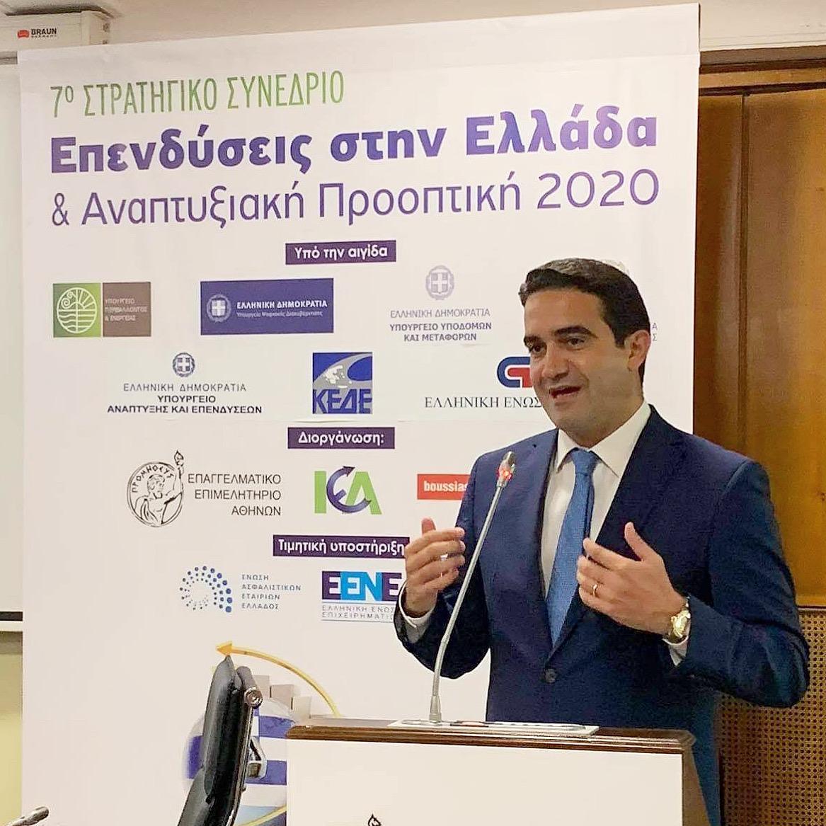 Ομιλία Μιχάλη Κατρίνη στο 7ο Στρατηγικό Συνέδριο «Επενδύσεις στην Ελλάδα και αναπτυξιακή προοπτική 2020»