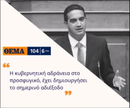Η κυβερνητική αδράνεια στο προσφυγικό, έχει δημιουργήσει το σημερινό αδιέξοδο- ΘΕΜΑ FM