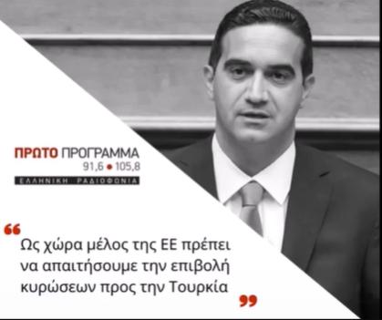 Ως χώρα μέλος της ΕΕ πρέπει να απαιτήσουμε την επιβολή κυρώσεων προς την Τουρκία- ΠΡΩΤΟ ΠΡΟΓΡΑΜΜΑ