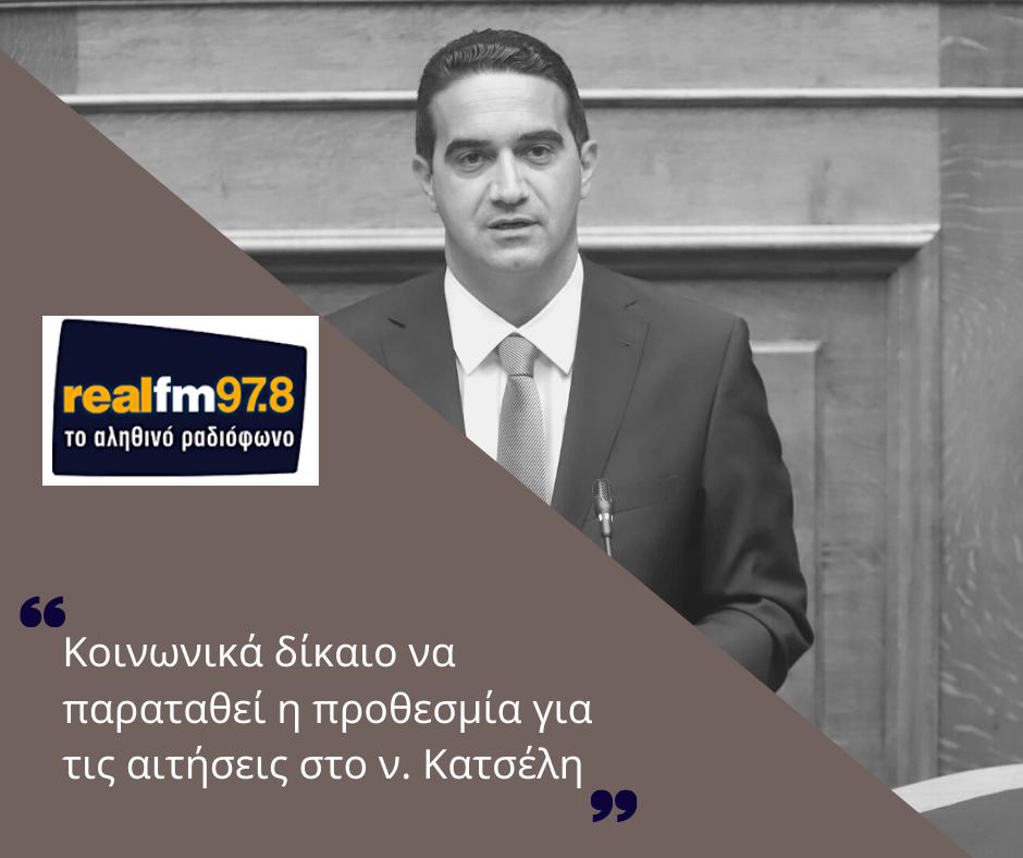 Κοινωνικά δίκαιο να παραταθεί η προθεσμία για τις αιτήσεις στο ν. Κατσέλη-REAL FM