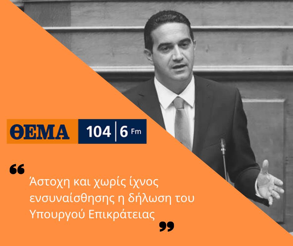 Άστοχη και χωρίς ίχνος ενσυναίσθησης η δήλωση του Υπουργού Επικράτειας-ΘΕΜΑ