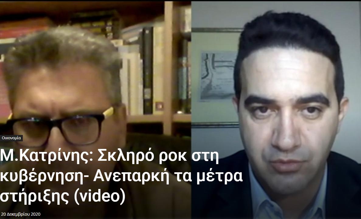 Σκληρό ροκ στη κυβέρνηση- Ανεπαρκή τα μέτρα στήριξης-ΣΥΝΕΝΤΕΥΞΗ ΣΤΟ Istigmes.gr