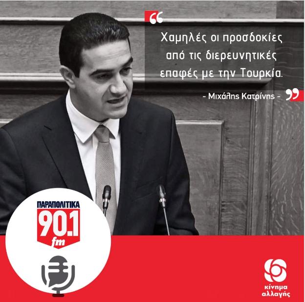 Χαμηλές οι προσδοκίες από τις διερευνητικές επαφές με την Τουρκία-ΠΑΡΑΠΟΛΙΤΙΚΑ FM