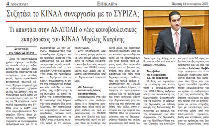 Συζητάει το ΚΙΝΑΛ συνεργασία με το ΣΥΡΙΖΑ; Τι απαντάει στην ΑΝΑΤΟΛΗ ο νέος κοινοβουλευτικός εκπρόσωπος του ΚΙΝΑΛ Μιχάλης Κατρίνης