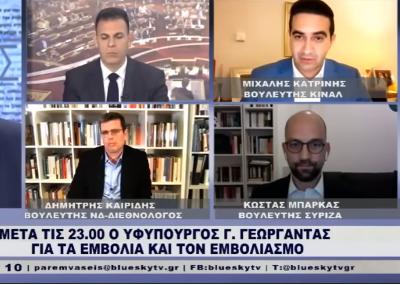 Η Ελλάδα πρέπει να είναι συνεπής στις θέσεις της και να πείσει τους ευρωπαίους εταίρους για την επιβολή, όχι μόνο την απειλή κυρώσεων στην Τουρκία-BLUE SKY
