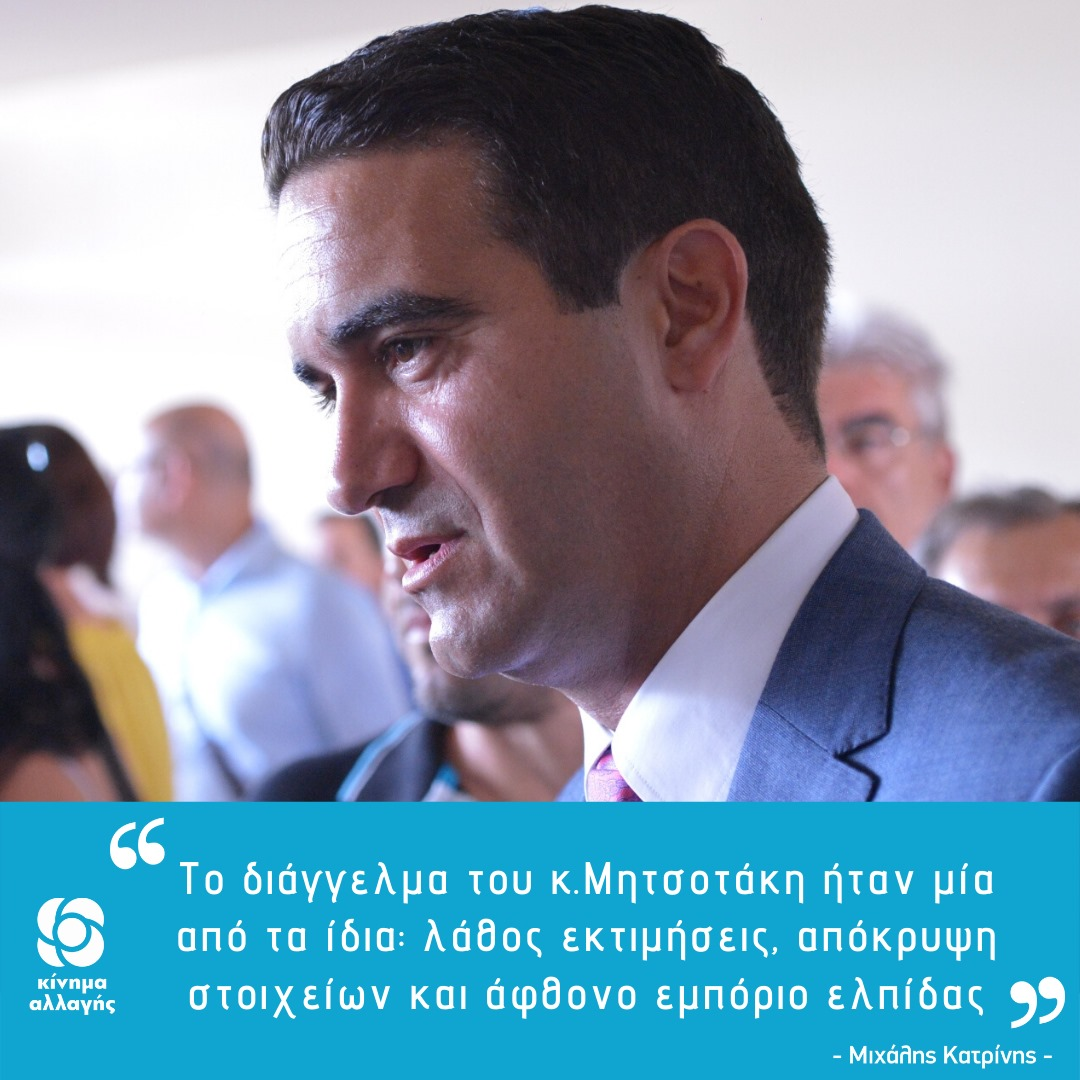 ''Ο κ.Μητσοτάκης διαχειρίζεται την αποτυχία του στη διαχείριση της πανδημίας με επικοινωνιακούς όρους.'' ΔΕΛΤΙΟ ΤΥΠΟΥ